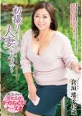 初撮り人妻ドキュメント 倉垣瑤子42歳