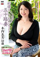 初撮り五十路妻ドキュメント 木内友美 52歳