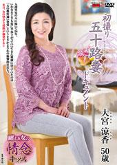 初撮り五十路妻ドキュメント 大宮涼香 50歳