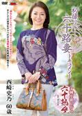 初撮り六十路妻ドキュメント 西崎史乃 60歳