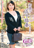 初撮り五十路妻ドキュメント 古庄智恵美 50歳
