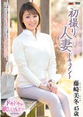 初撮り人妻ドキュメント 藤崎美冬 45歳