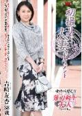 初撮り人妻ドキュメント 吉崎友香 38歳