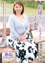 初撮り人妻ドキュメント 安堂早絵 40歳