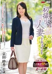 初撮り人妻ドキュメント 京田紗香 41歳