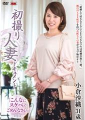 初撮り人妻ドキュメント 小倉沙織 31歳