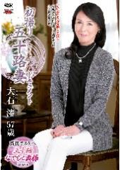 初撮り五十路妻ドキュメント 大石澪 57歳