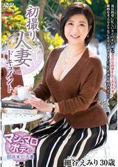 初撮り人妻ドキュメント 細谷えみり 30歳