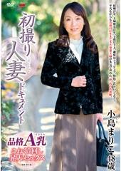 初撮り人妻ドキュメント 小島まりこ 48歳