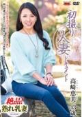 初撮り人妻ドキュメント 高崎恵美 43歳