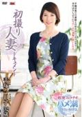 初撮り人妻ドキュメント 手塚今日子 32歳