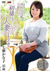 初撮り人妻ドキュメント 七瀬かな子 45歳
