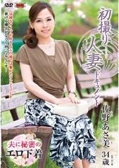初撮り人妻ドキュメント 佐野あさ美 34歳