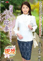 初撮り六十路妻ドキュメント 遠田恵未 60歳