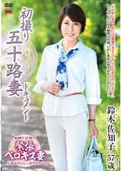 初撮り五十路妻ドキュメント 鈴木佐知子 57歳