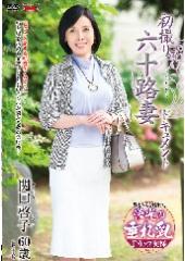 初撮り六十路妻ドキュメント 関口啓子 60歳