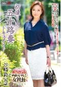 初撮り五十路妻ドキュメント 谷崎鈴 52歳