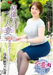 初撮り人妻ドキュメント 近藤悠美 36歳