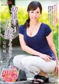 初撮り人妻ドキュメント 安原楓 34歳