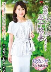 初撮り五十路妻ドキュメント 宇喜多かおり 50歳