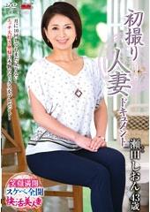 初撮り人妻ドキュメント 瀬田しおん 43歳