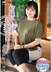 初撮り人妻ドキュメント 仲山由紀江 48歳