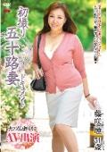 初撮り五十路妻ドキュメント 藤咲瞳 51歳