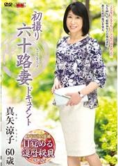 初撮り六十路妻ドキュメント 真矢涼子 60歳