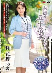 初撮り五十路妻ドキュメント 柊花穂 50歳