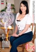 初撮り人妻ドキュメント 槇村恵 37歳
