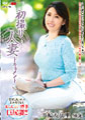 初撮り人妻ドキュメント 井崎友加里 40歳