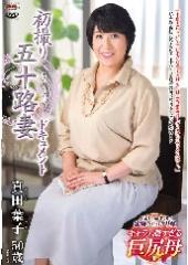 初撮り五十路妻ドキュメント 真田葉子 50歳