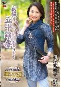 初撮り五十路妻ドキュメント 伊武恵美子 56歳