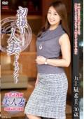 初撮り人妻ドキュメント 五十嵐希美 30歳