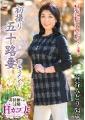 初撮り五十路妻ドキュメント 菅谷みどり 54歳