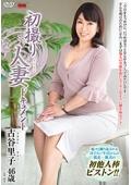 初撮り人妻ドキュメント 古谷里子 46歳