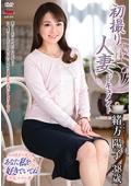 初撮り人妻ドキュメント 緒方陽子 38歳