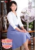 初撮り人妻ドキュメント 山下紗弥加 38歳