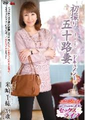 初撮り五十路妻ドキュメント 米崎千紘 54歳