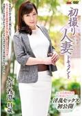 初撮り人妻ドキュメント 入江香澄 44歳