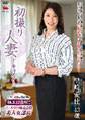 初撮り人妻ドキュメント 里崎愛佳 43歳