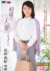 初撮り人妻ドキュメント 花山美紀 48歳