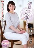 初撮り人妻ドキュメント 古田ゆり 36歳