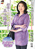初撮り五十路妻ドキュメント 戸塚雪乃 51歳
