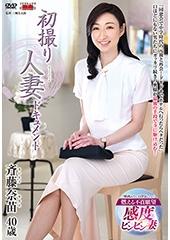 初撮り人妻ドキュメント 斉藤奈苗 40歳