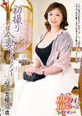 初撮り人妻ドキュメント 高沢菜穂 36歳