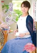初撮り人妻ドキュメント 藤沢美沙希 32歳