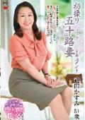 初撮り五十路妻ドキュメント 武田かすみ 51歳