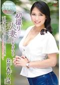 初撮り人妻ドキュメント 岩沢香代 34歳