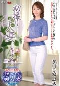初撮り人妻ドキュメント 前川美鈴 32歳